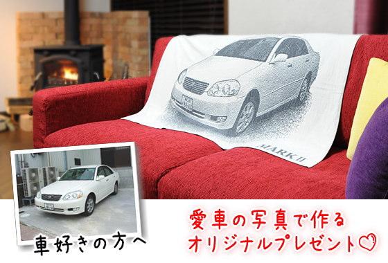愛車オリジナルグッズ