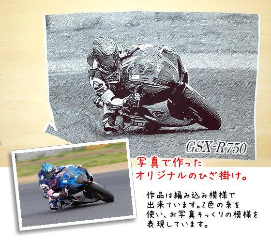 バイクレーサーへのプレゼント