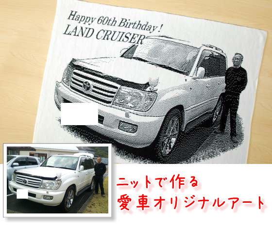 車好き還暦祝い