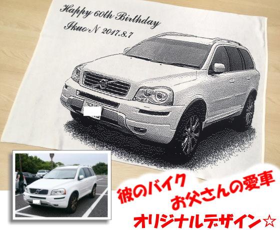 愛車オリジナルプレゼント