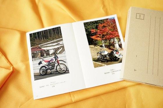 バイクの写真集