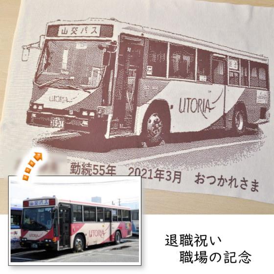 バス会社退職祝い