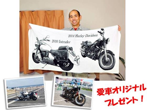 バイク写真でプレゼント