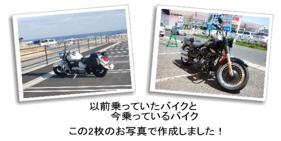 自分のバイク写真で作る
